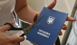 trudovaya_knizhka.jpg